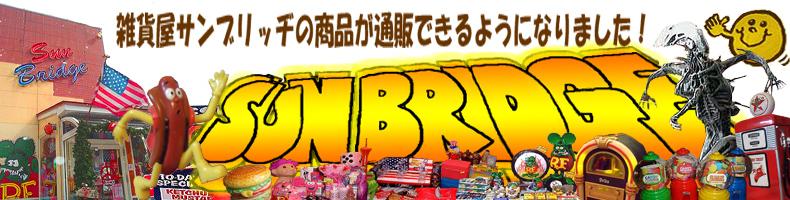 アメリカ雑貨屋SUNBRIDGE通販ブログ